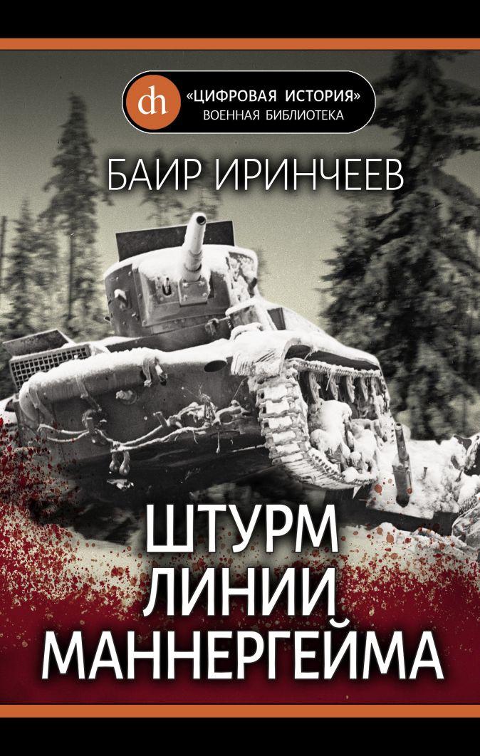Иринчеев Б.К. - Штурм Линии Маннергейма. обложка книги