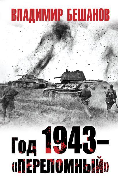 Год 1943 – «переломный» - фото 1