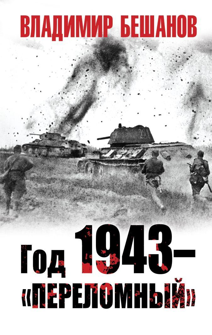 Бешанов В.В. - Год 1943 – «переломный» обложка книги