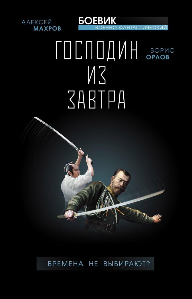 Махров А.М., Орлов Б.Л. - Господин из завтра. Книга 1. Времена не выбирают? обложка книги