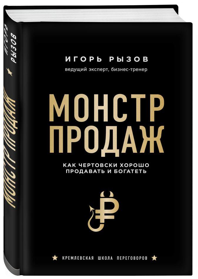 Игорь Рызов - Монстр продаж. Как чертовски хорошо продавать и богатеть обложка книги