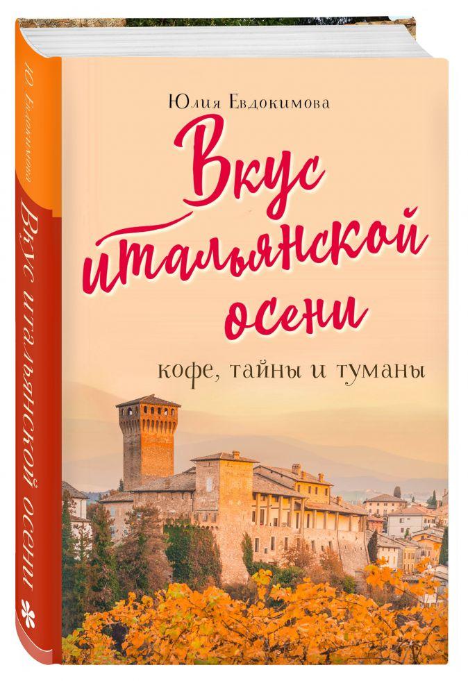 Юлия Евдокимова - Вкус итальянской осени. Кофе, тайны и туманы обложка книги