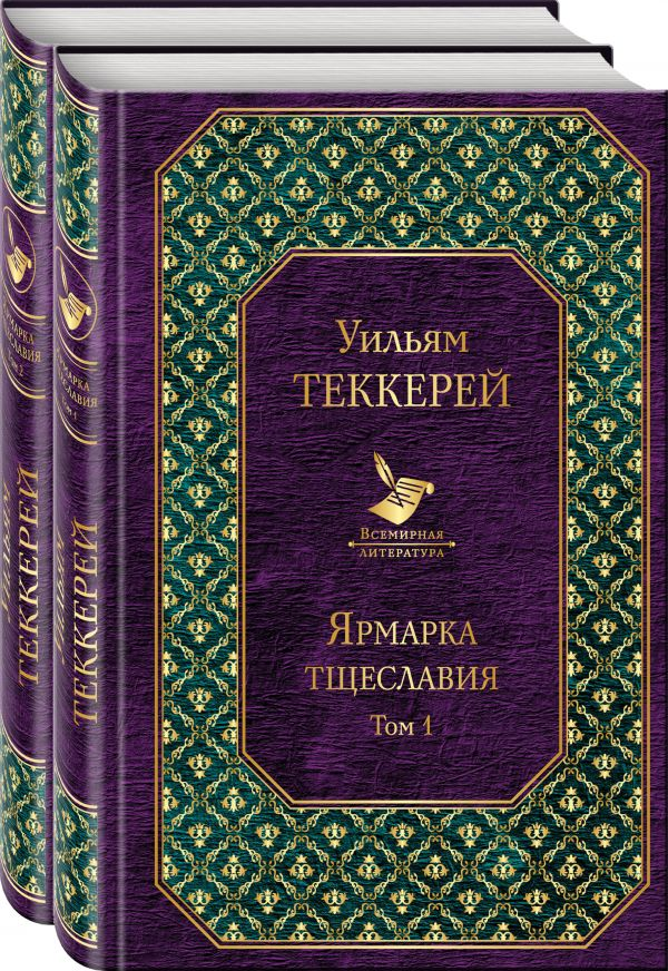 Теккерей У. Ярмарка тщеславия (комплект из 2 книг)
