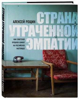 Алексей Рощин - Страна утраченной эмпатии. Как советское прошлое влияет на российское настоящее обложка книги