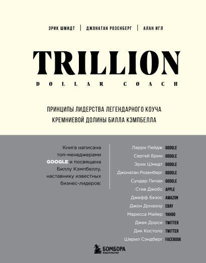 Trillion Dollar Coach. Принципы лидерства легендарного коуча Кремниевой долины Билла Кэмпбелла - фото 1