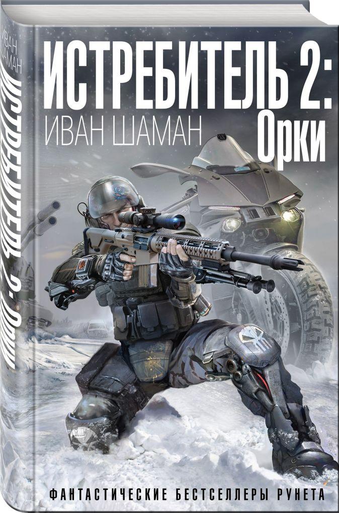 Иван Шаман - Истребитель 2: Орки обложка книги