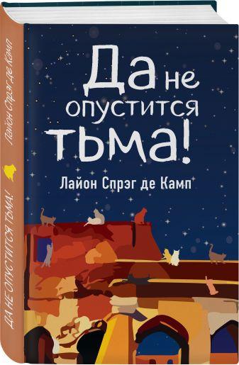 Лайон Спрэг де Камп - Да не опустится тьма! обложка книги