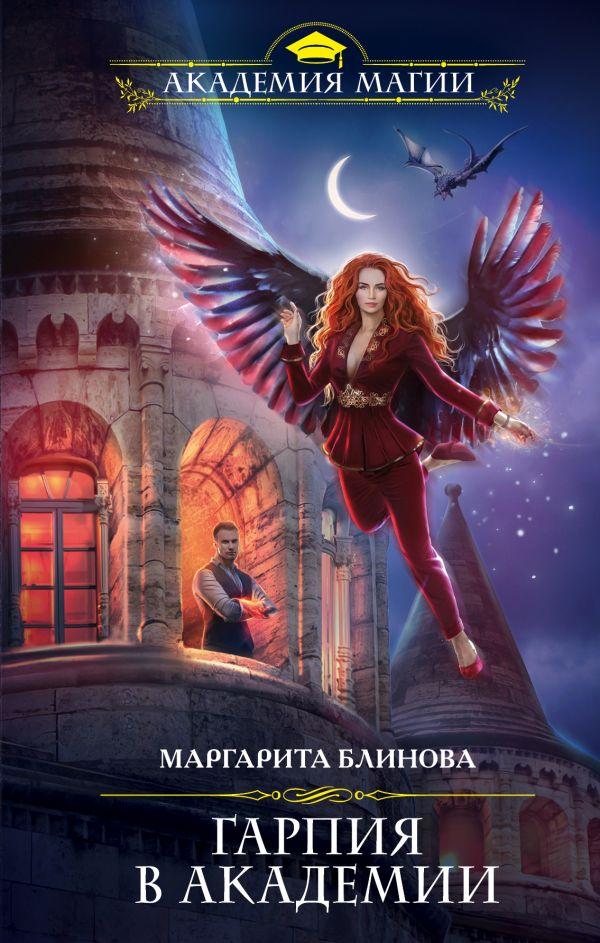 Блинова Маргарита Гарпия в Академии