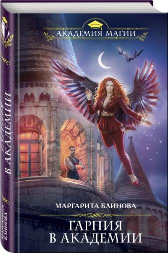 Маргарита Блинова - Гарпия в Академии обложка книги