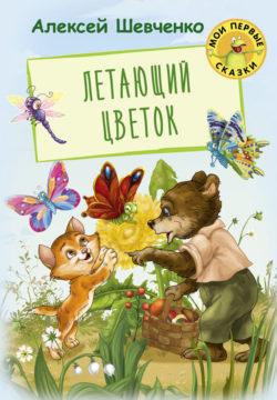 Шевченко Алексей Анатольевич - Летающий цветок обложка книги