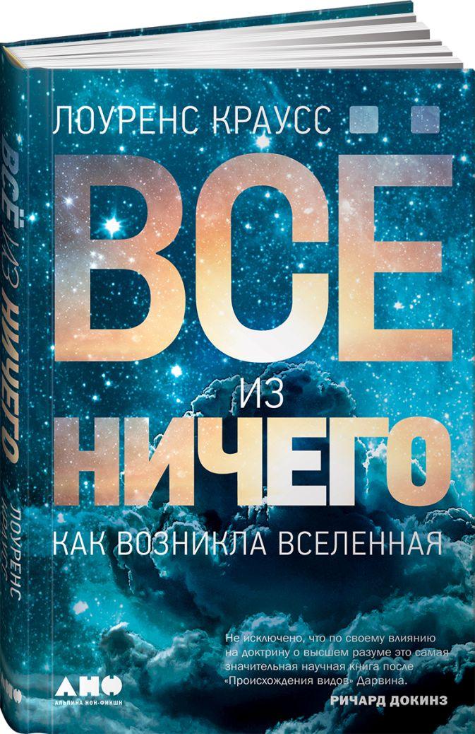 Краусс Л. - Всё из ничего: Как возникла Вселенная обложка книги