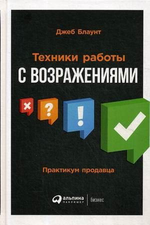 Блаунт Д. Техники работы с возражениями: Практикум продавца