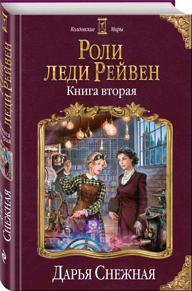 Роли леди Рейвен. Книга вторая Дарья Снежная