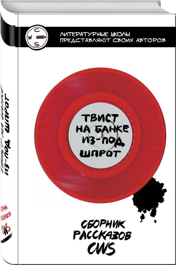 Твист на банке из-под шпрот Новакова Д., Шальнова Е., Матыкова Е. и др.