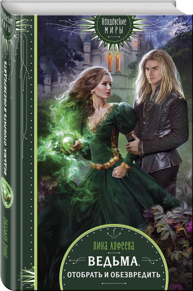 Лина Алфеева - Ведьма. Отобрать и обезвредить обложка книги