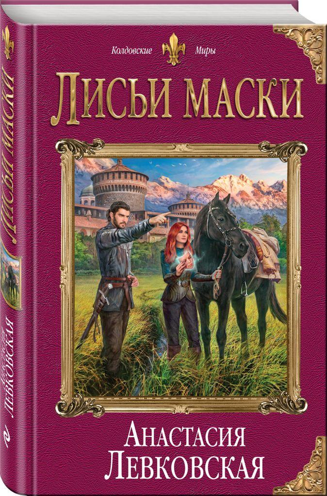 Анастасия Левковская - Лисьи маски обложка книги