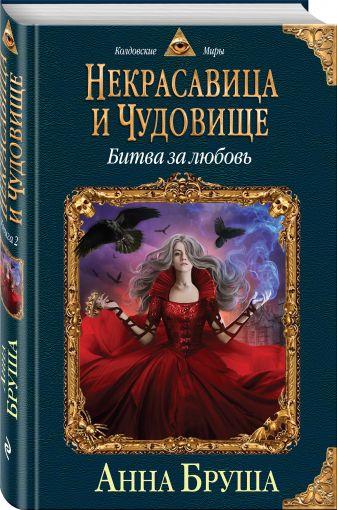Анна Бруша - Некрасавица и чудовище. Битва за любовь обложка книги