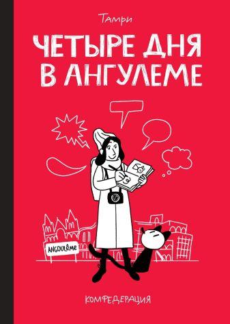 Тамри Нижарадзе - Четыре дня в Ангулеме обложка книги