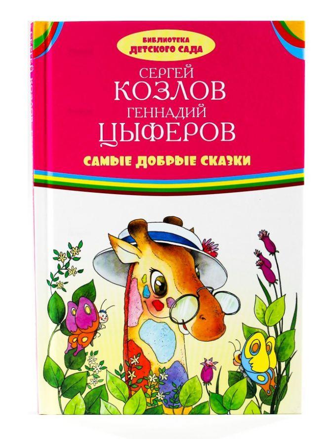 Козлов С., Цыферов Г. - Самые добрые сказки обложка книги