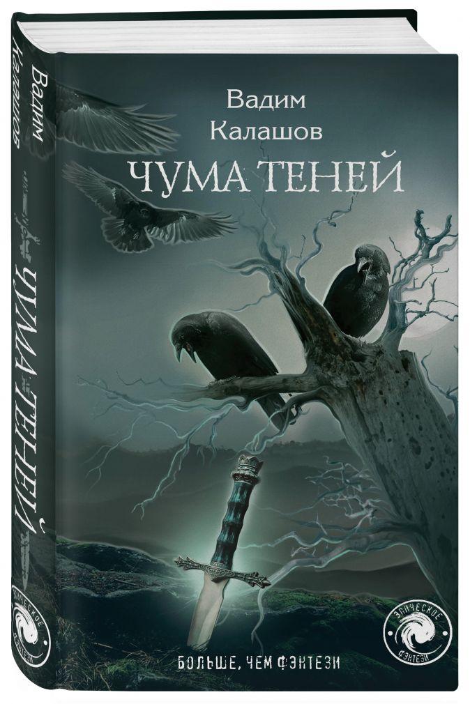 Вадим Калашов - Чума теней обложка книги