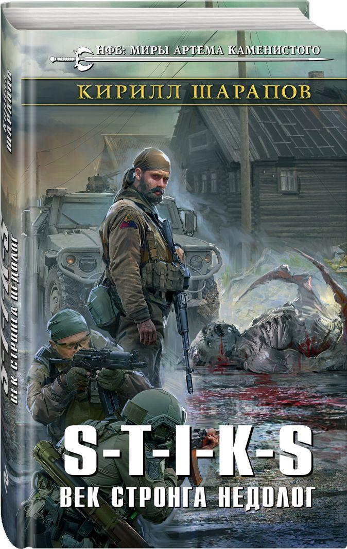 Кирилл Шарапов - S-T-I-K-S. Век стронга недолог обложка книги