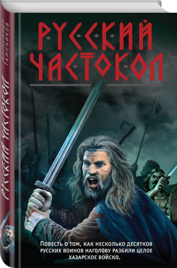 интересно Русский частокол книга