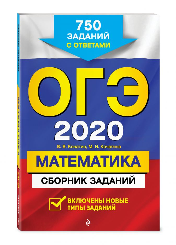 ОГЭ-2020. Математика. Сборник заданий: 750 заданий с ответами В. В. Кочагин, М. Н. Кочагина