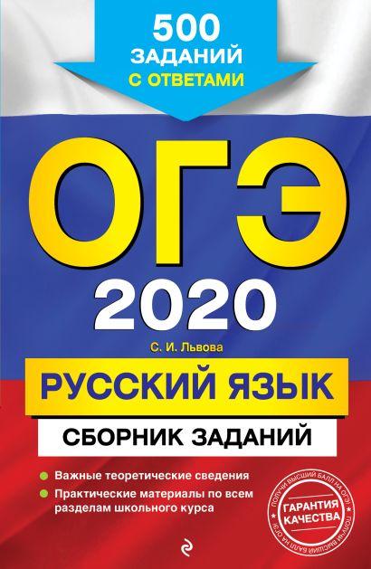 ОГЭ-2020. Русский язык. Сборник заданий: 500 заданий с ответами - фото 1