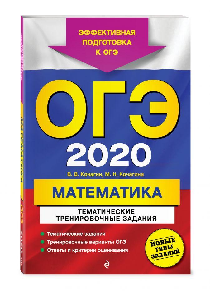 В. В. Кочагин, М. Н. Кочагина - ОГЭ-2020. Математика. Тематические тренировочные задания обложка книги