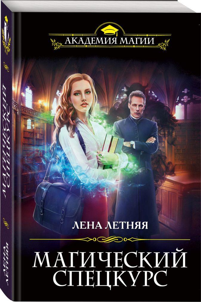 Магический спецкурс Лена Летняя