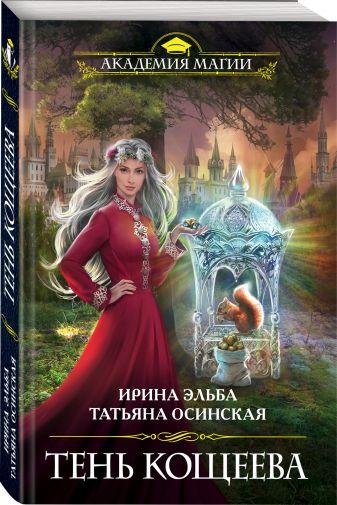 Ирина Эльба, Татьяна Осинская - Тень Кощеева обложка книги