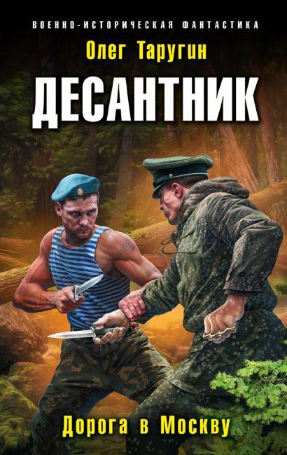 Десантник. Дорога в Москву - фото 1