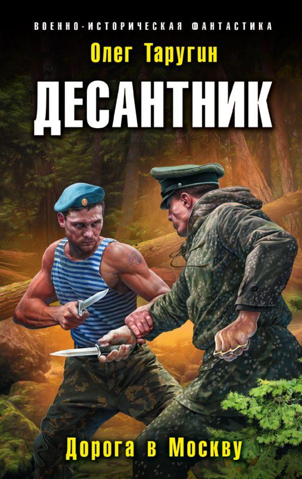 Таругин Олег Витальевич Десантник. Дорога в Москву