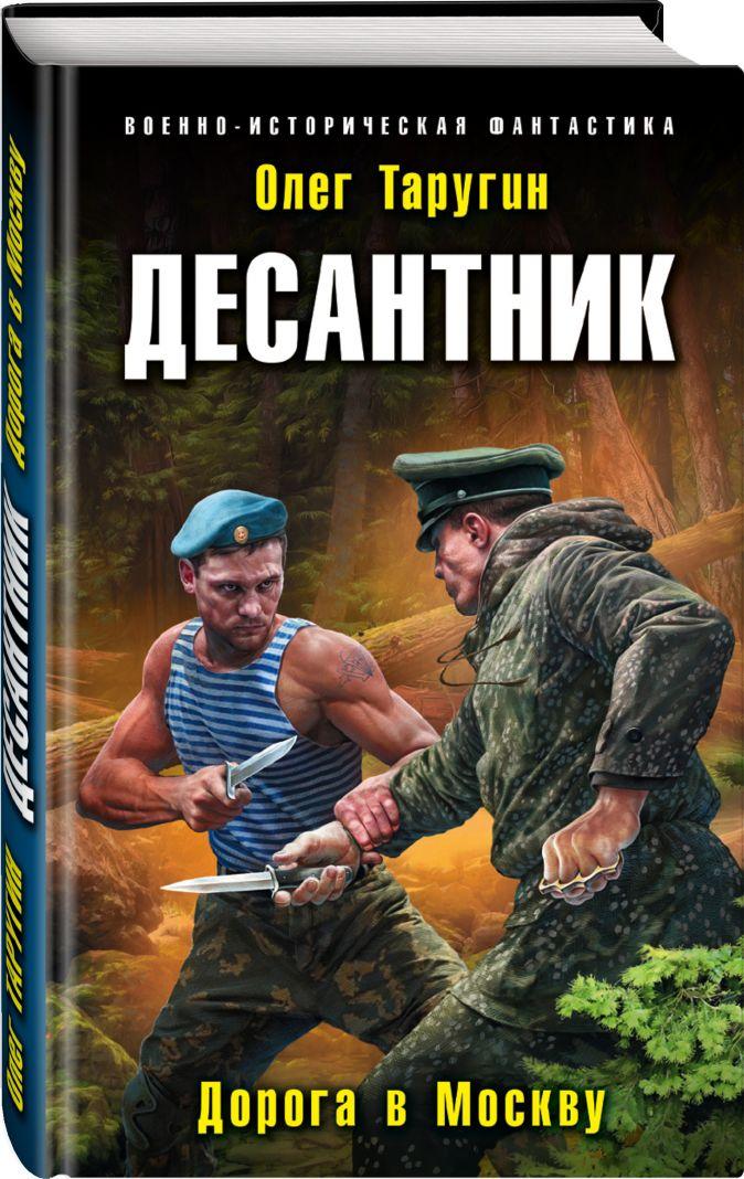 Олег Таругин - Десантник. Дорога в Москву обложка книги