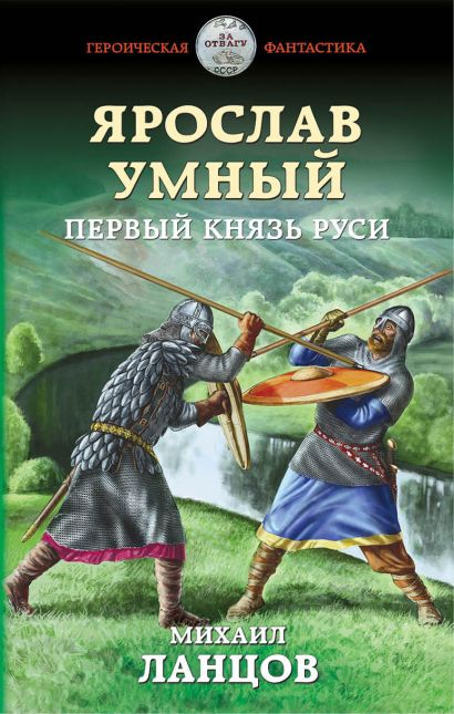 Ярослав Умный. Первый князь Руси - фото 1