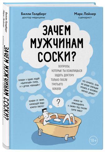 Марк Лейнер, Билли Голдберг - Зачем мужчинам соски? Вопросы, которые ты осмелишься задать доктору только после третьего бокала обложка книги