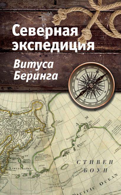 Северная экспедиция Витуса Беринга - фото 1