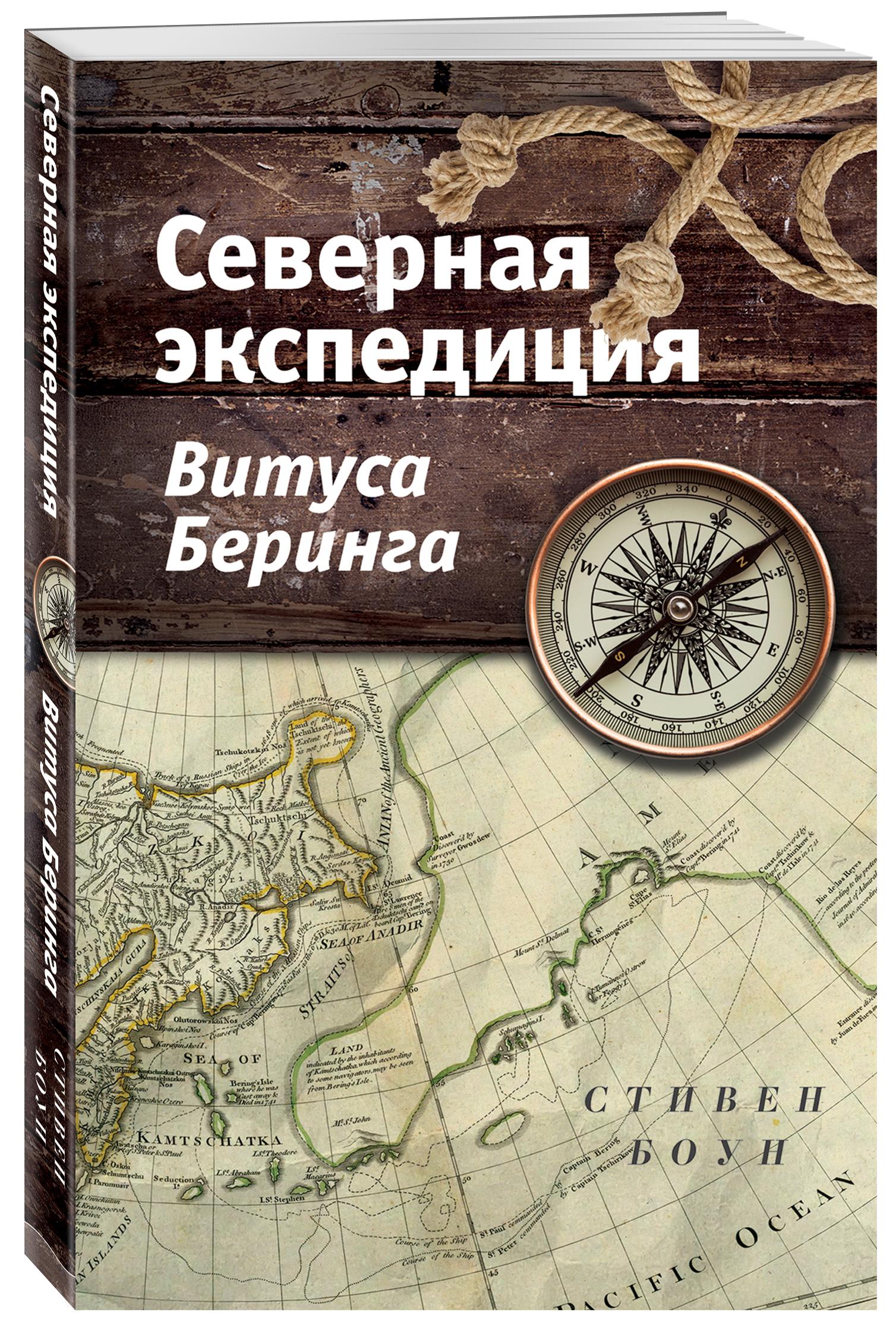Северная экспедиция Витуса Беринга ( Боун Стивен  )