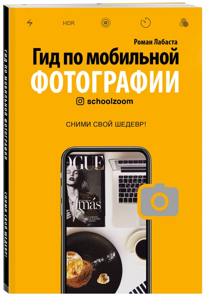 Роман Лабаста - Гид по мобильной фотографии. Сними свой шедевр! обложка книги