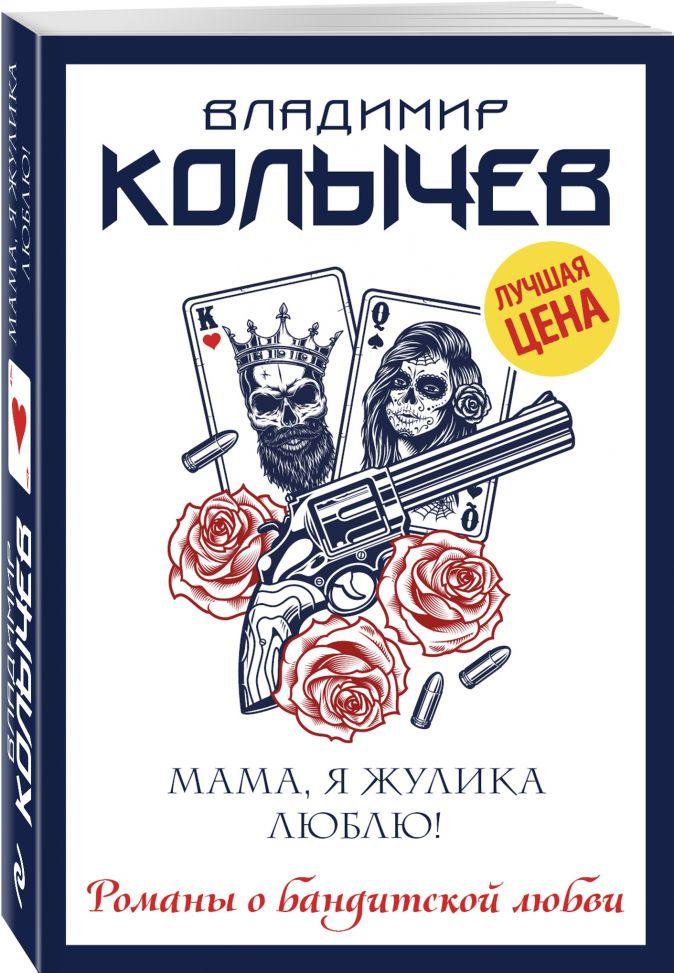 Владимир Колычев - Мама, я жулика люблю! обложка книги