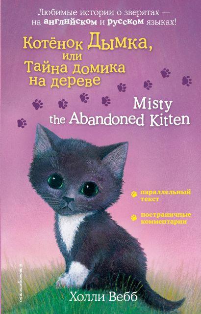 Котенок Дымка, или Тайна домика на дереве = Misty the Abandoned Kitten - фото 1