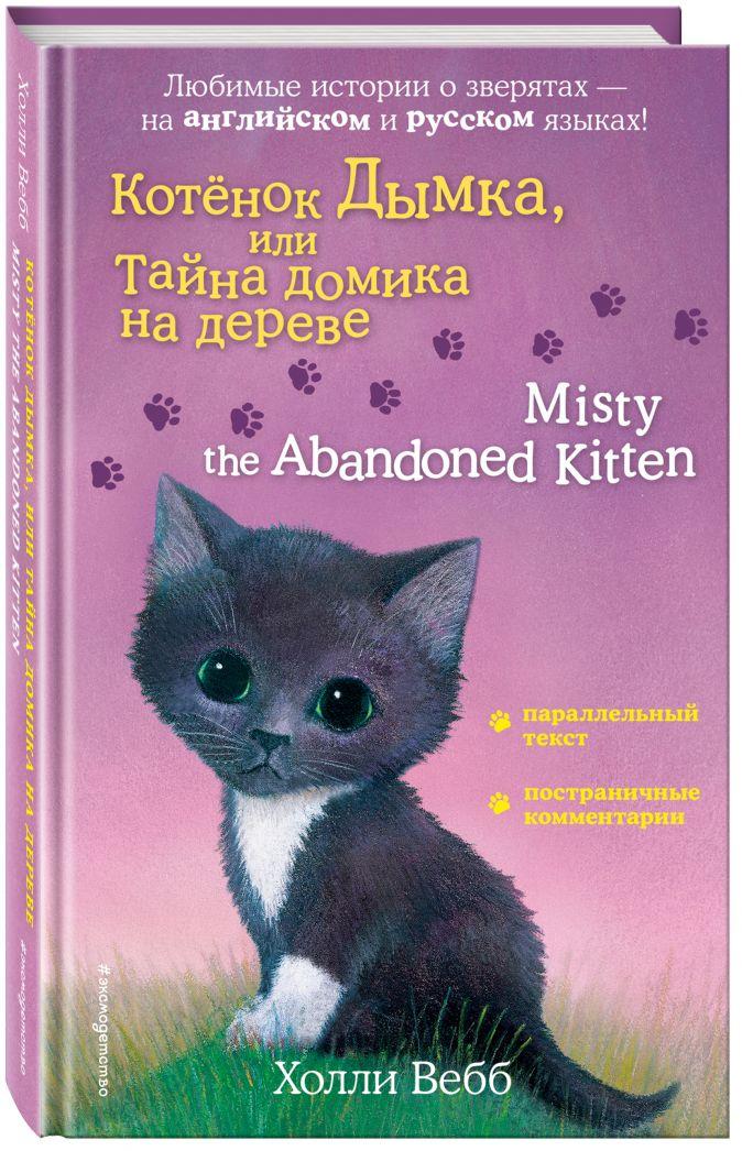 Холли Вебб - Котенок Дымка, или Тайна домика на дереве = Misty the Abandoned Kitten обложка книги