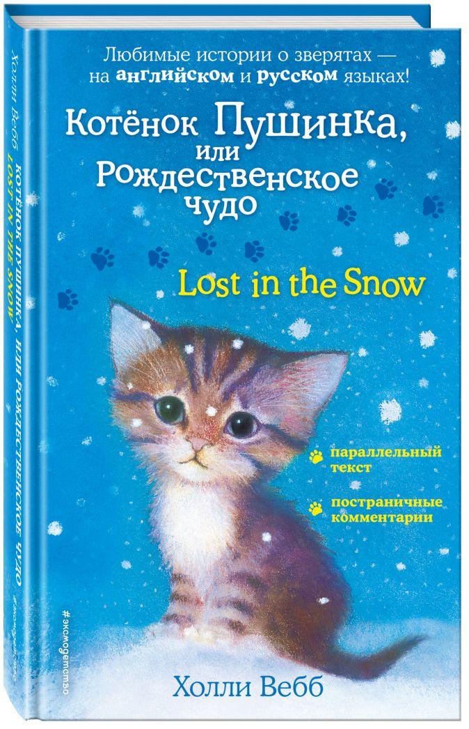 Котенок Пушинка, или Рождественское чудо = Lost in the Snow Холли Вебб