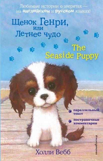 Щенок Генри, или Летнее чудо = The Seaside Puppy - фото 1