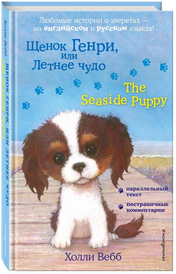 Щенок Генри, или Летнее чудо = The Seaside Puppy ( Вебб Холли  )