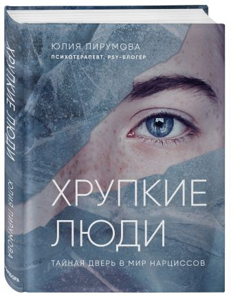 Юлия Пирумова - Хрупкие люди. Тайная дверь в мир нарциссов обложка книги