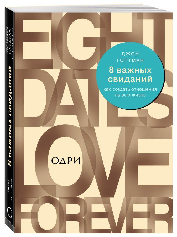 Джон Готтман - 8 важных свиданий. Как создать отношения на всю жизнь обложка книги
