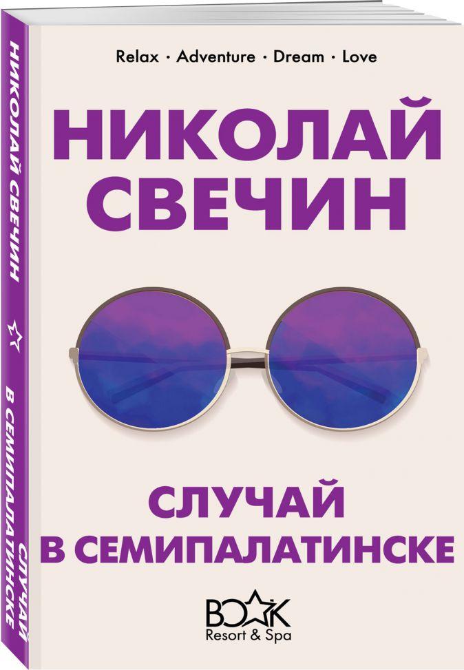 Случай в Семипалатинске Николай Свечин
