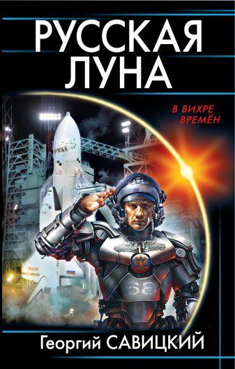 Савицкий Г.В. - Русская Луна обложка книги