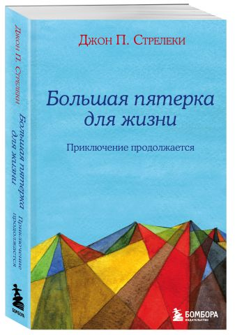 Джон П. Стрелеки - Большая пятерка для жизни: приключение продолжается обложка книги